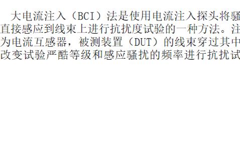 车辆电磁兼容性BCI测试方法