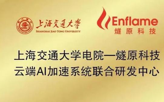 上海交通大學與燧原科技聯合創辦的云端AI加速系統聯合研發中心揭牌