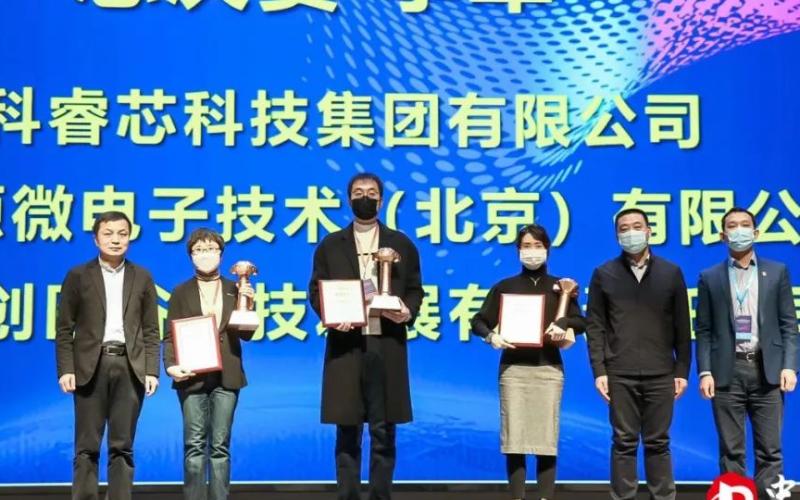 2020中关村国际前沿科技创新大赛,中科睿芯获集成电路领域第一名