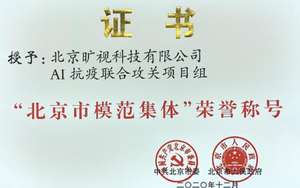 """曠視AI抗疫聯合攻關項目組被授予""""北京市模范集體""""榮譽稱號"""