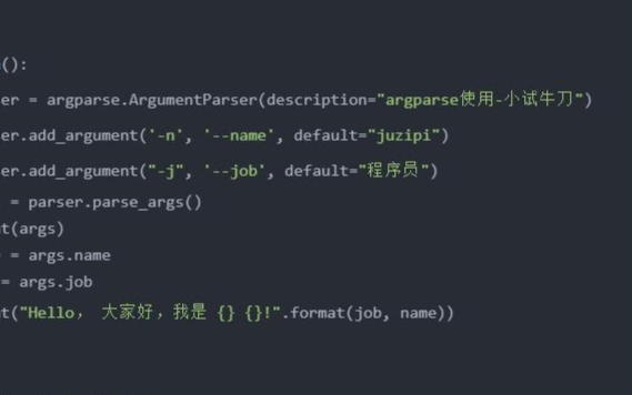如何讓Python程序參數輸入更像Linux命令