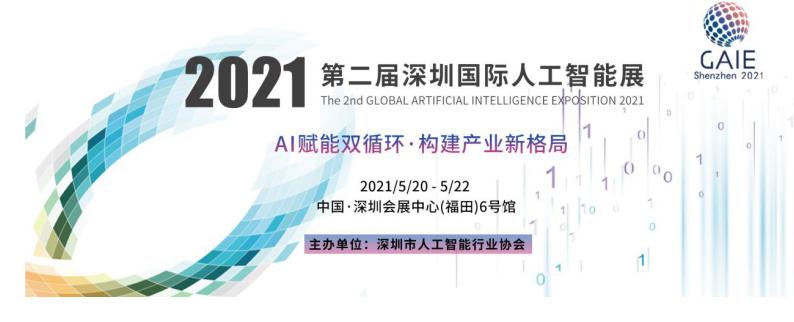 2021第二屆深圳(國際)人工智能展|AI賦能雙循環·構建產業新格局