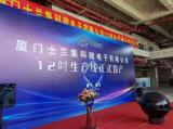 廈門士蘭集科微電子有限公司12英寸生產線正式投產