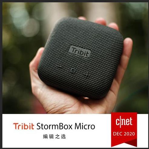 Tribit趣倍便携蓝牙音箱入驻中国