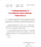 中芯國際聯合CEO梁孟松遞交了書面辭呈