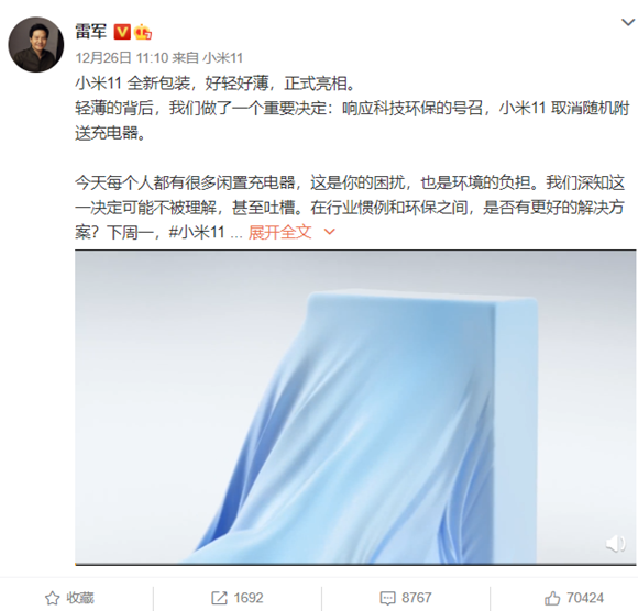 小米成國內首家取消標配充電器的廠商