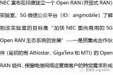 NEC宣布在印度建立Open RAN实验室