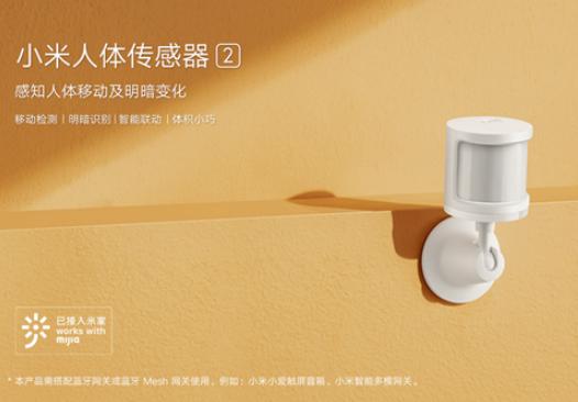 小米人體傳感器2正式開售