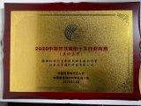 芯盾时代斩获第二届中国智慧城市两项大奖