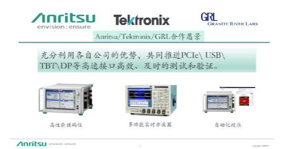 安立、泰克、GRL三方聯合,測試專家同臺演繹高速接口演進與測試大戲