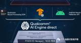驍龍888每秒26萬億次運算的第六代AI引擎能玩...
