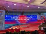 玄科技(上海)股份有限公司正式在上交所科创板挂牌上市