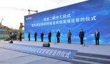 華進舉行二期開工儀式暨先進封裝材料驗證實驗室項目簽約儀式