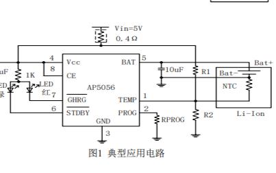 AP5056線性鋰電池充電器芯片的數據手冊免費下載