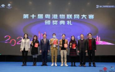 第十五届粤港澳物联网高峰论坛于广州东方宾馆盛大举...
