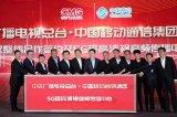中央廣播電視總臺與中國移動舉行了戰略合作簽約儀式