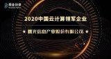 中科曙光斩获2020中国云计算领军企业