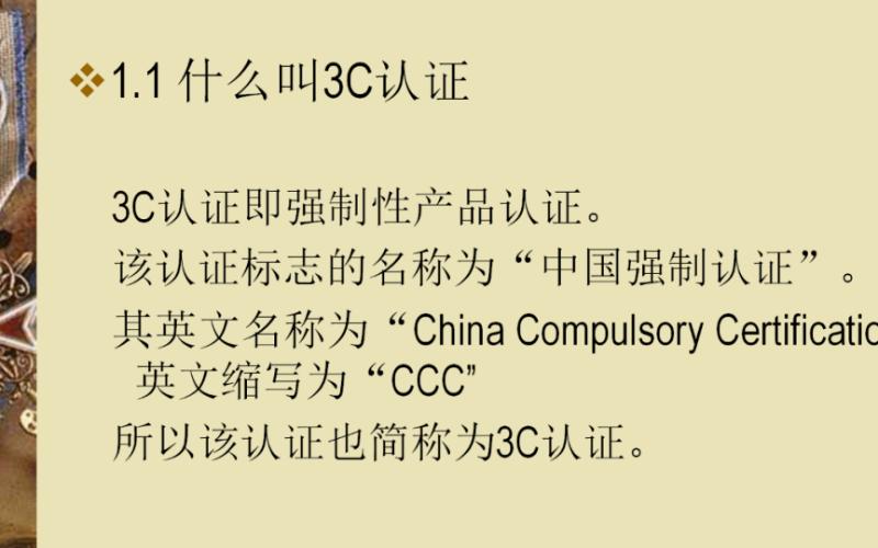 电子产品3C认证检测中常见电磁兼容问题与对策