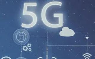 《關于大力促進5G創新應用發展的若干措施》的通知