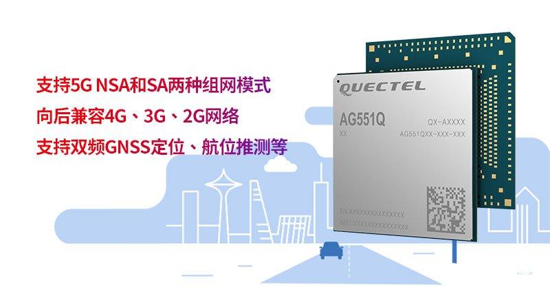 移遠通信車規級模組AG551Q-CN通過三項認證,推進行業加速駛入5G時代