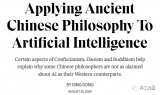中国人为什么不怕AI?