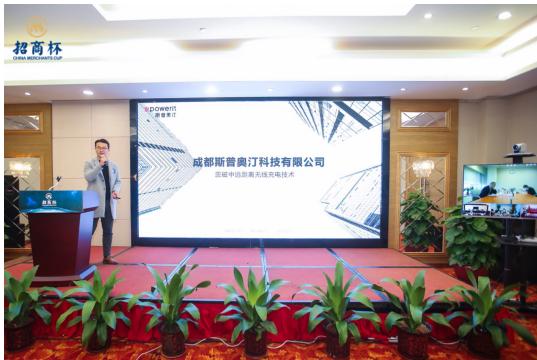 """斯普奧汀獲2020""""招商杯""""二等獎 隔空無線充電市場即將爆發"""