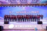 洲明科技董事长林洺锋获评第十三届深商风云人物