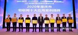 2020物聯重慶融合發展論壇暨大會成功召開