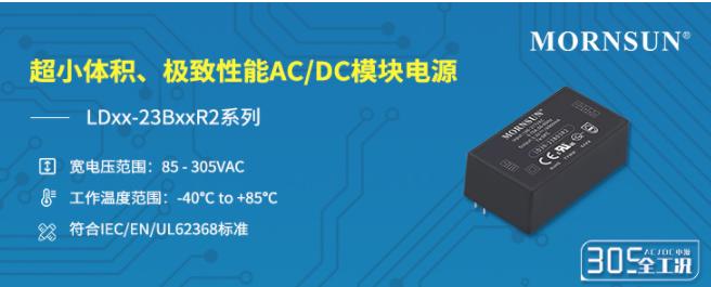 金升陽推出305全工況AC/DC模塊電源——LDxx-23BxxR2系列