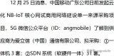 愛立信中標中國移動廣東公司云化NB-IOT核心網試商用