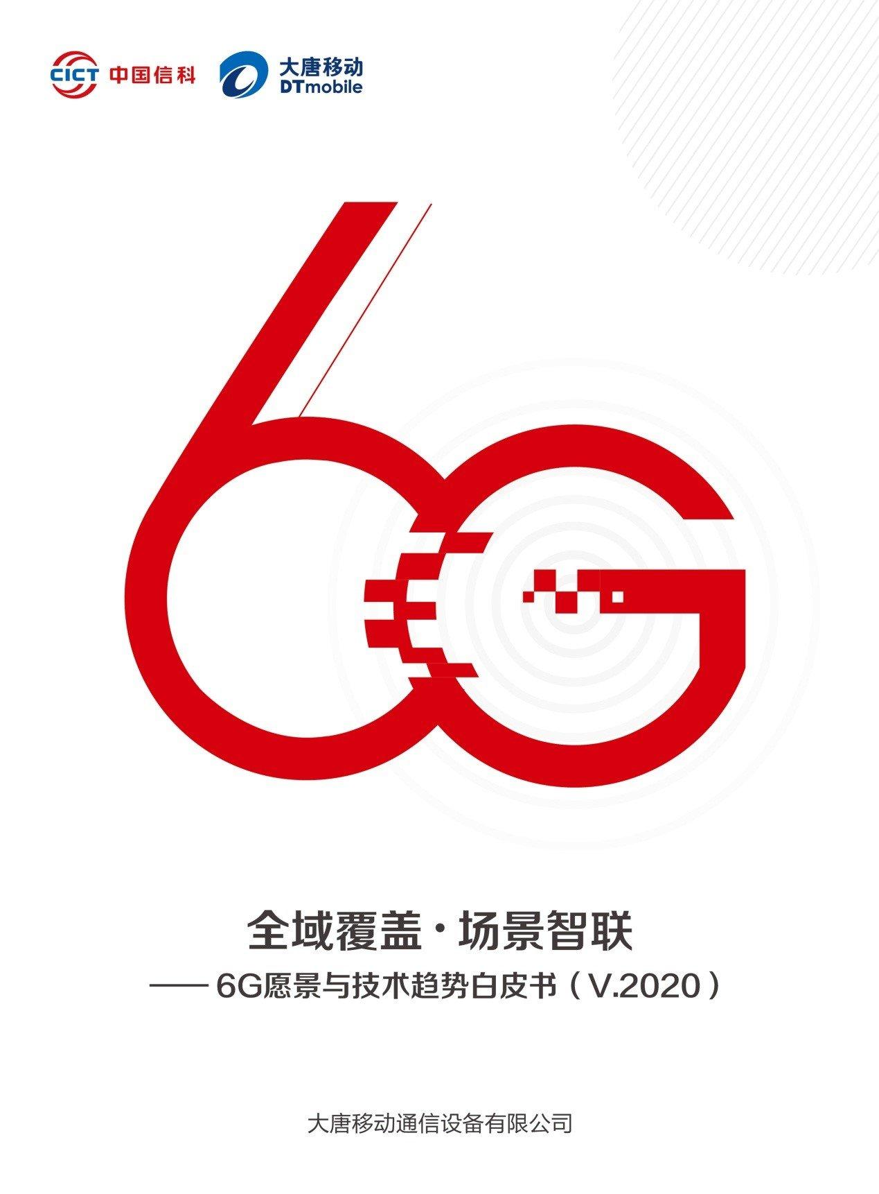 大唐移動6G技術趨勢白皮書發布,未來6G將實現全球立體深度覆蓋
