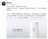 雷军在微博宣布,即将发布的小米11取消随机附送充...