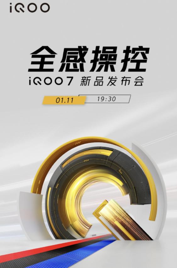 iQOO 7官宣其发布时间