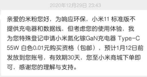 小米11用户可申请1分包邮充电器+数据线