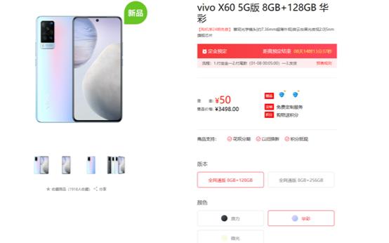 7.36mm最薄5G手機vivo X60預售 起...