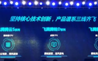 """騰銳D系列首款產品""""騰銳2000""""發布,完整支持各種國密算法"""