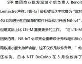 """外媒稱NB-IoT現在基本上已經""""失業"""""""