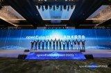 openEuler Summit 2020成功召開,探索下一代操作系統的星辰大海