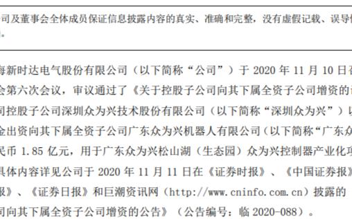 新时达孙公司获1.85亿增资,加速布局东莞万台机器人产业基地