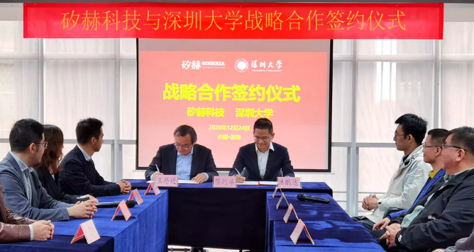 深度聚焦传感器半导体制造,矽赫科技与深圳大学达成战略合作
