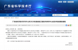 光华科技PCB专用化学品工程技术研究中心被评定为...