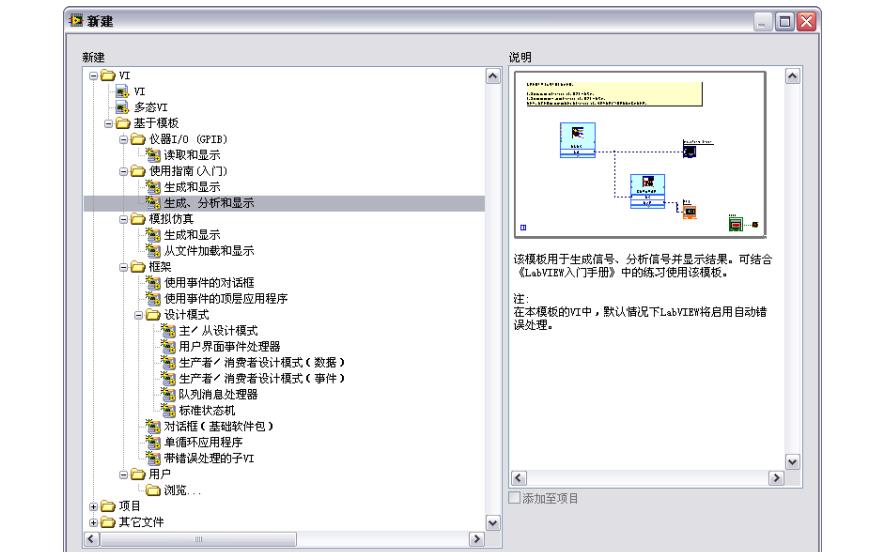 LabVIEW图形化编程环境的入门教程免费下载
