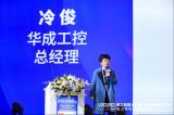 華成工控總經理冷俊發表了《總線產品步入平民化時代》的主題演講