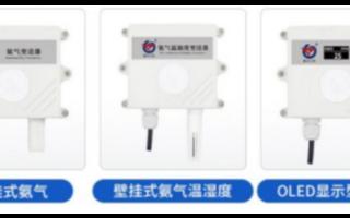 氨气传感器在工业监测中的特点及应用