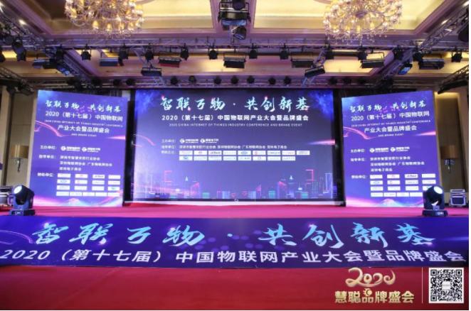 """""""智联万物 共创新基""""2020(第十七届)中国物联网产业大会暨品牌盛会成功举办"""