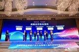 中国智能传感器产业大会在青岛开幕
