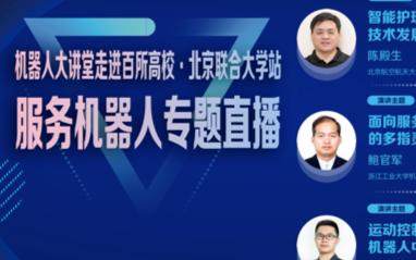 机器人大讲堂走进百所高校•北京联合大学站直播活动...
