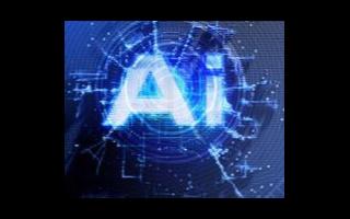 人工智能已在军事领域引起极大兴趣