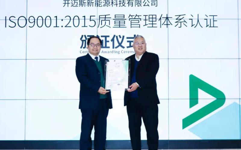 DEKRA為開邁斯新能源頒發ISO 9001管理體系認證證書
