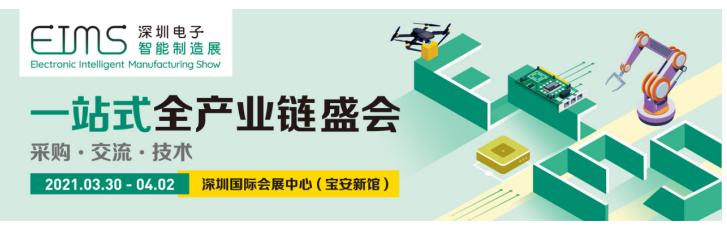 深圳环球展来了!EIMS电子智能制造展观众预登记全面开启!
